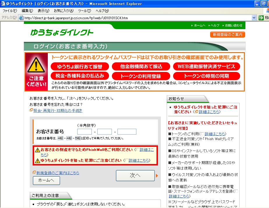 phishing JapanPost